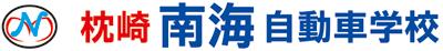 南海自動車学校(公式サイト) - 枕崎市